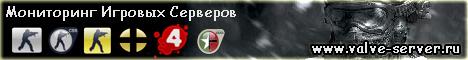 Всё Для Вашего Игрового Сервера | Valve-Server.ru
