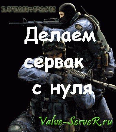 Создаем сервер Counter-Strike Source с нуля