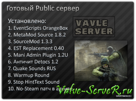 Готовый Public сервер [для новой css]
