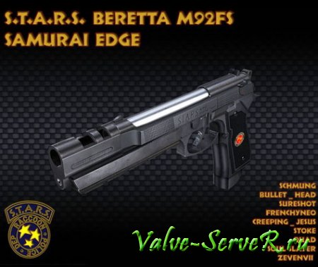 Скин оружия для Desert Eagle - S.T.A.R.S Issue Beretta