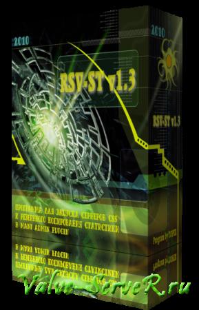 Программа RSV-ST v1.3