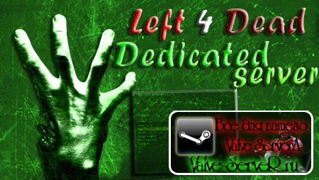 L4D-Dedicated server v0.1 [No-steam v.1.0.1.7]