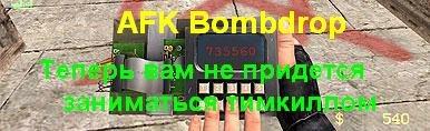 AFK Bombdrop