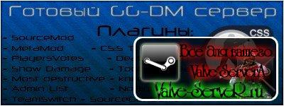 GunGame - DeathMatch No Steam Server