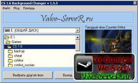 CS 1.6 Background Changer v.1.5.5