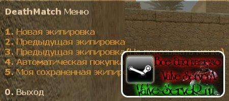 DeathMatch RUS