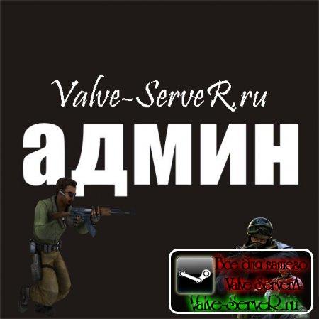 Назначаем второго админа на сервере [Mani Admin]