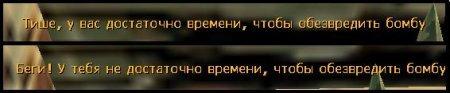 Bomb Defuse Predictions v1.2 [RUS]
