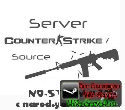 Готовый сервер CS:Source v.34 By }I{ECTb