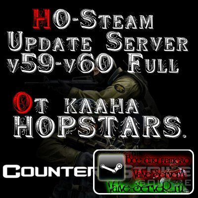 No-Steam_Update_Server v59-v60 Full