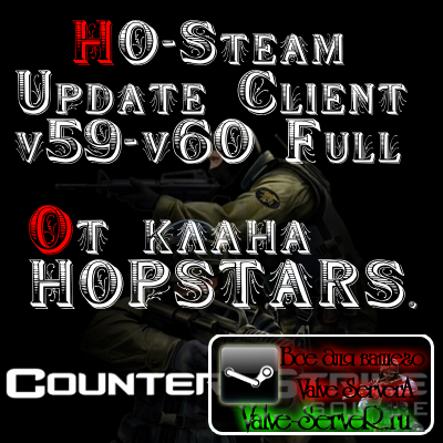 No-Steam_Update_Client_v59-v60 Full