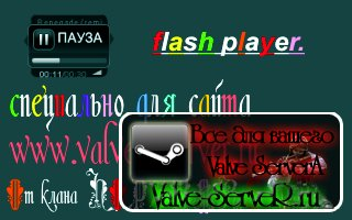 flash player [специально для сайта www.valve-server.ru]