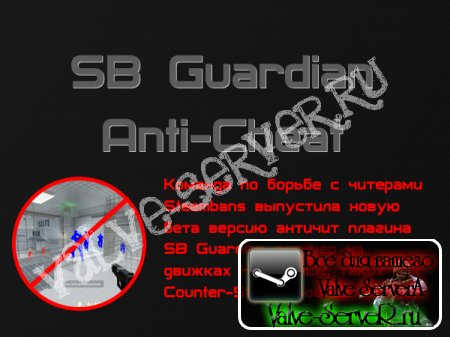SB Guardian