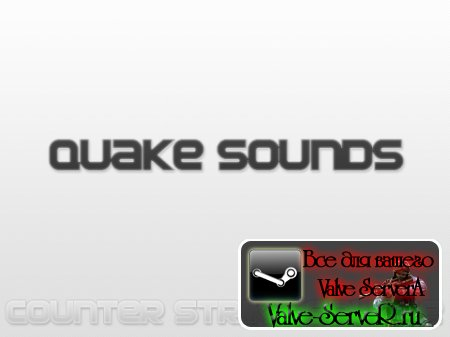 Quake Sounds v.1.2(RUS)