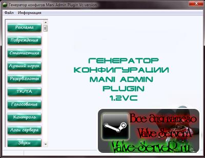 Генератор Конфигураций Man iAdmin Plugin 1.2Vc [OB]