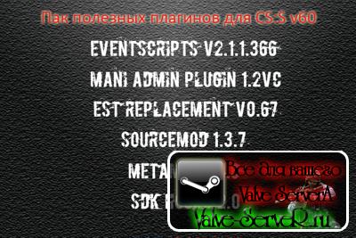 Пак необходимых плагинов для сервера v60