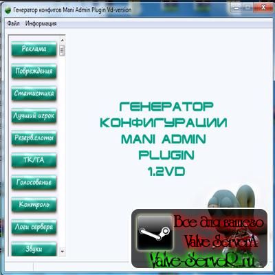 Генератор Конфигураций Man iAdmin Plugin 1.2Vd