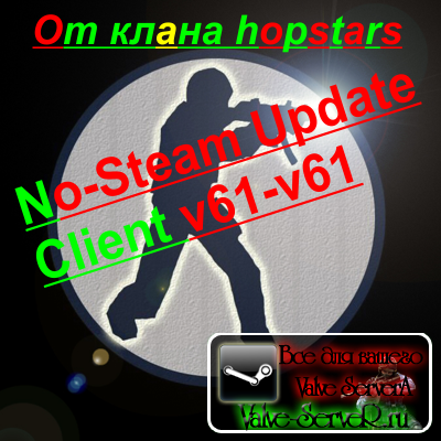 No-Steam_Update_Client_v61-v61