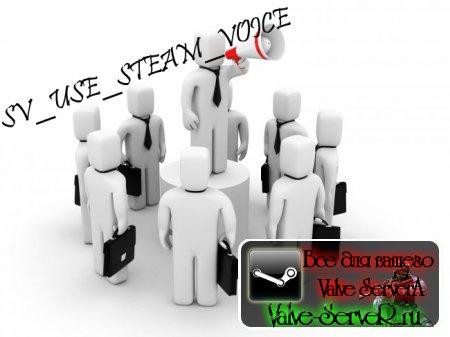 SV_USE_STEAM_VOICE