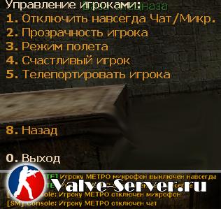 PermaMute V.0.1 Rus