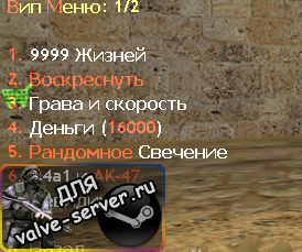 Новый VIP Меню jail break [V 1.1]