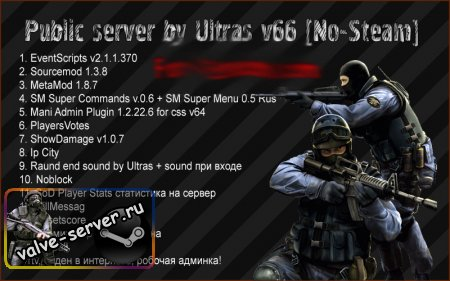 Public server by Ultras v66 [No-Steam]