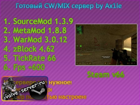 CW/MIX сервер by Ax1le v66