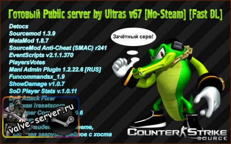 Public server by Ultras v67 [No-Steam] [Fast DL] [NAROD]
