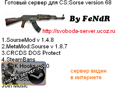 Готовый сервер для CS:Sourse v 68 By FeNdR#3