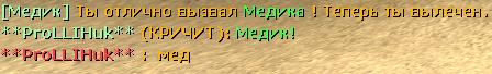 Переведенный плагин Medic[RUS]