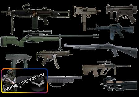 Пак стандартного оружия для CSS