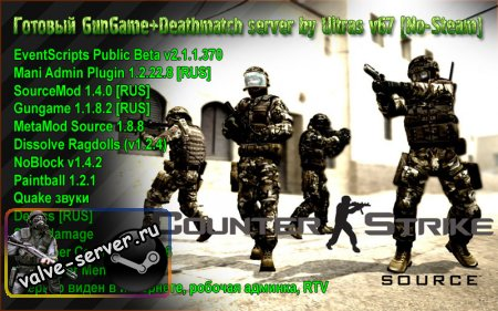 GunGame+Deathmatch server by Ultras v67 [No-Steam] [NAROD]