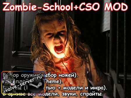 Готовый Zombie School CSO Server для CS 1.6