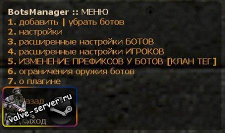 BotsManager v5.0