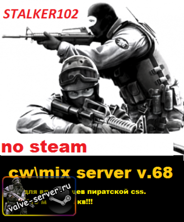 CW/MiX Server для CSS v.68 no Steam