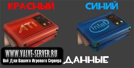 Intel и ATi - разведданные