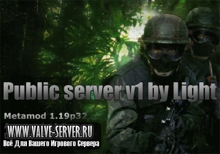 Готовый Public server v1 by Light