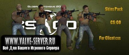 Пак террористов из CS:GO