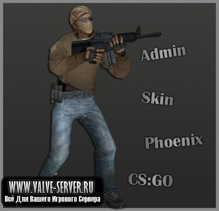 Скин админа - Phoenix из CS:GO