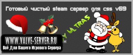 Готовый Clean server by Ultras for css v69 [Steam] [DEPOSIT]