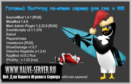 Готовый Surf+rpg server by Ultras for css v69 [Steam] [NAROD]