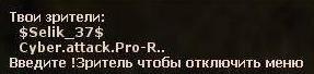 Tell Spec Rus (Показывает кто за вами наблюдает)