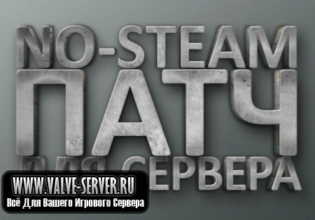 No-Steam Патч для Сервера v.70 {Windows}