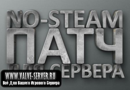 No-Steam Патч для Сервера v.70 {Windows}