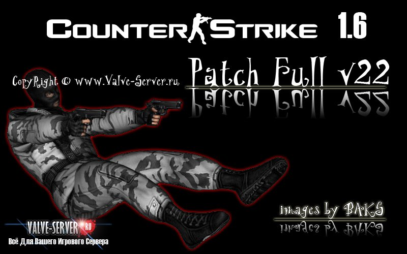 Скачать Counter-Strike 1.6 Patch Full v22, Патчи для cs 1.…