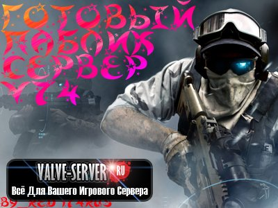 Public Server v74 by RED 174rus