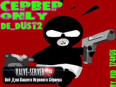 Готовый Сервер de_dust2-Only[V75]