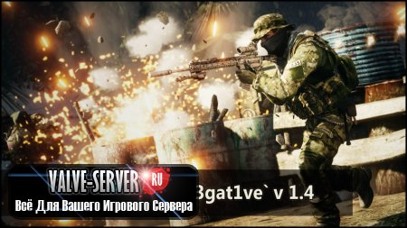 Готовый сервер Public Server by N3gat1ve` v 1.4