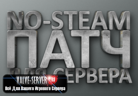 No steam патч для сервера css v.76