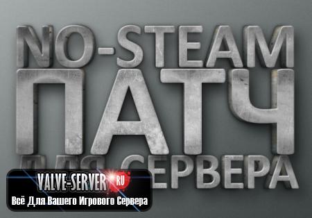 No steam патч для сервера css v.76